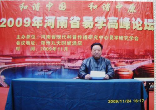 杨守国大师参加2009河南易学高峰论坛